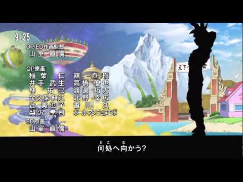 Dragon Ball Super Ending / Closing! [1080p]