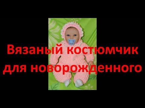 Вязаный костюмчик для новорожденной девочки спицами видео