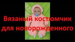 Вязаный костюмчик для новорожденного  Часть1