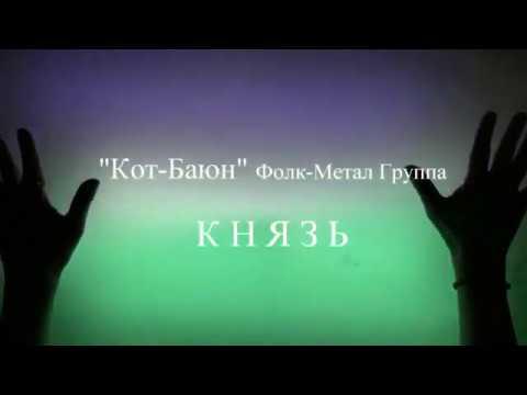 """Кот-Баюн """"Князь"""""""