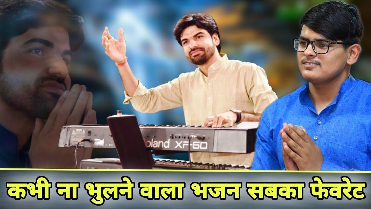 मेरी नाव भवर में डोले !! Meri Naav Bhawar Mein Dole !! Shubham Thakran !! Naresh Music @पंचायती