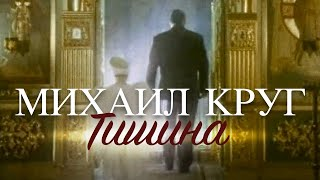 Михаил КРУГ - Тишина [Official video] HD