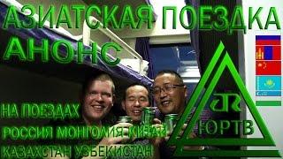 ЮРТВ 2017 Азиатская поездка на поездах Монголия Китай Казахстан Узбекистан. Анонс. №198