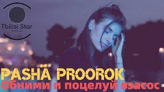 Pasha Proorok – Обними и поцелуй взасос (Премьера, Клип 2019)
