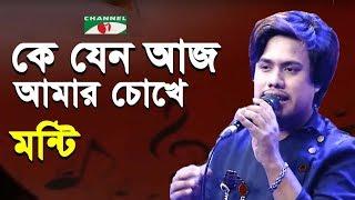 Ke Jeno Aj Amar Chokhe | Palki | Monti | Song Of Gazi Mazharul Anwar | Channel i | IAV