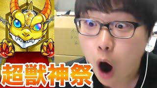 【モンスト】超・獣神祭でまさかの確定演出!?【超獣神祭】