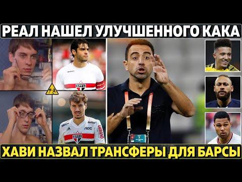 Реал нашел улучшенного Кака ● Хави назвал трансферы для Барсы ● АПЛ доиграют в лагерях?