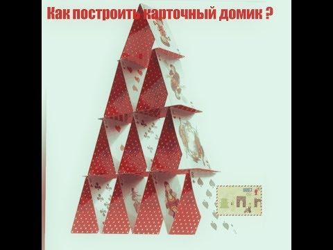 Вопрос: Как построить карточный домик?