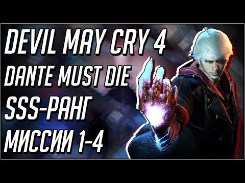 Devil May Cry 4 Special Edition. Dante Must Die/SSS-ранг. МИССИИ 1-4 thumbnail