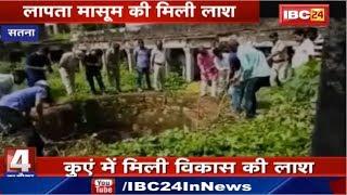 Satna Crime Hindi News : लापता मासूम की मिली लाश | चचेरे भाई और चाचा ने की साजिश