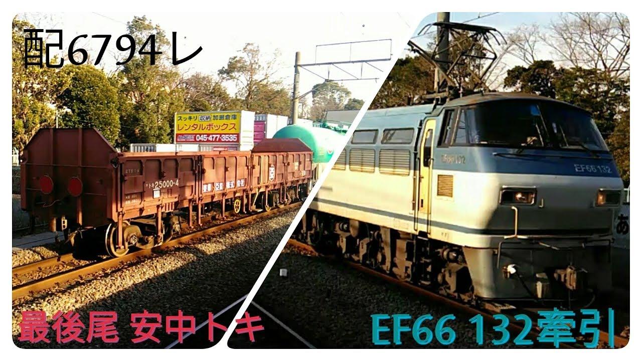 【最後尾 安中トキ】配6794レ EF66 132+タキ3+トキ25000 南武線 ...
