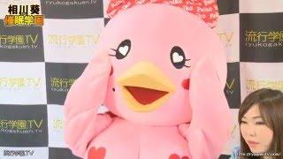 第6回 相川葵の催眠学園 / Guest: 特命大使!!パイ子ちゃん(早川貴子)