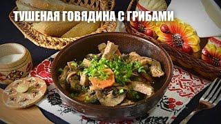 Тушеная говядина с грибами — видео рецепт