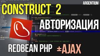 Побудувати 2 АВТОРИЗАЦІЯ | RedBeanPHP + Аякс | повний HD Аргентиум