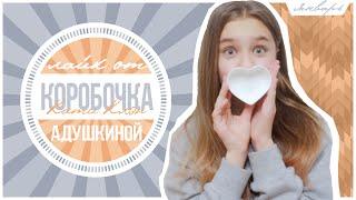 Лайк от Адушкиной // Январь // Коробочка Кати Клэп