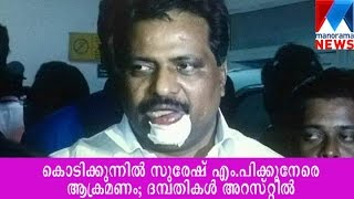 Kodikkunnil Suresh MP attacked by couple | Manorama News