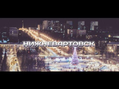 знакомства городе нижневартовске