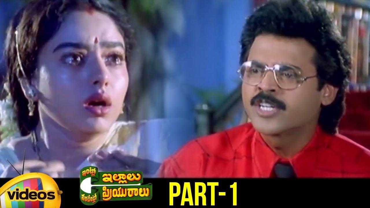 Intlo Illalu Vantintlo Priyuralu Telugu Full Movie   Venkatesh   Soundarya   Part 1   Mango Videos
