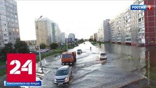 На Комсомольск-на-Амуре обрушились сразу и тайфун, и паводок - Россия 24