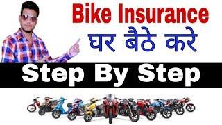 Two Wheeler Bike Insurance || How To Renew Bike Insurance Online