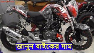 CZ Dake 150Cc & Lexmoto Hawk 150Cc  Bike In BD/ Shapon khan vlogs