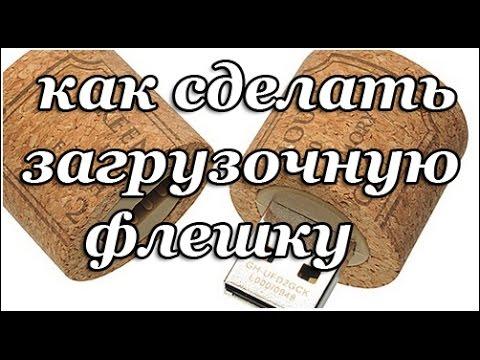 Как сделать загрузочную флешку ИНСТРУКЦИЯ - YouTube