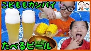 超かんたん!子供もカンパイ★食べるビール ベイビーチャンネル thumbnail