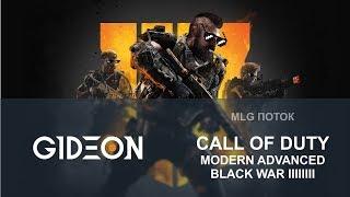 Стрим: Call of Duty Black Ops Многопалок