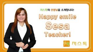 [저스톡 전화/화상영어 강사소개] SESA