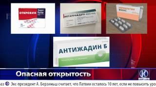 видео Лекарства - адвил