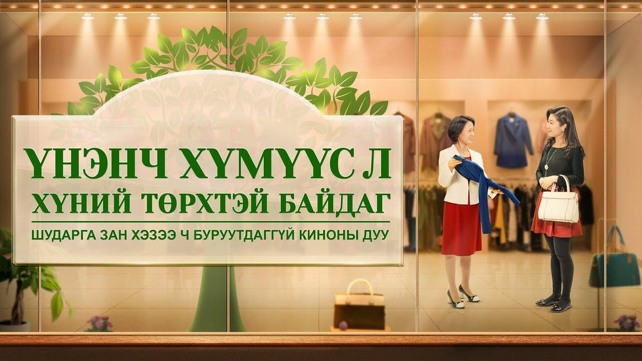 """Чуулганы магтан дуу MV """"Үнэнч хүмүүс л хүний төрхтэй байдаг """""""