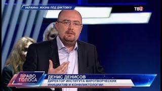 Украина: жизнь под диктовку. Право голоса