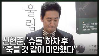 """신현준, '슈퍼맨이 돌아왔다' 하차 후 """"죽을 것 같이 미안했다"""" 심경 [스…"""
