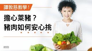 一步驟去除殘留毒素!譚敦慈老師的豬肉安心料理法