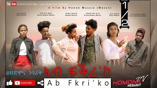 HDMONA - Part 1 - ኣብ ፍቅሪ'ኮ ብ ሄኖክ ሙሴ (ወሰን) Ab FkriKo by Henok Mussie -  New Eritrean Film 2019