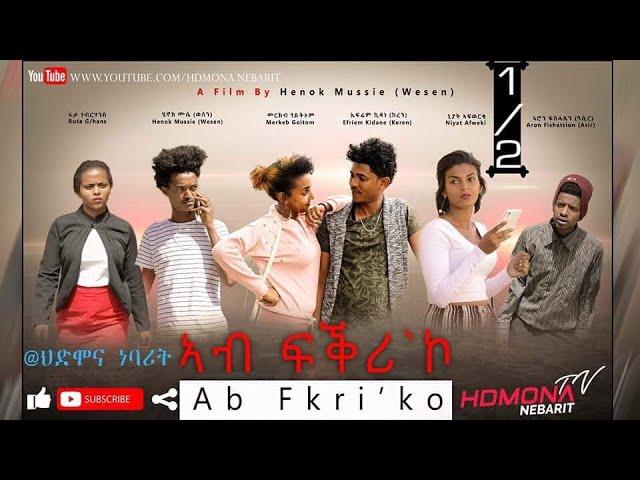 HDMONA - Part 1 - ኣብ ፍቅሪ'ኮ ብ ሄኖክ ሙሴ (ወሰን) Ab FkriKo by Henok Mussie -  New Eritrean Film 2019
