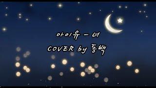 아이유(IU) - 너  【COVER by 동백】