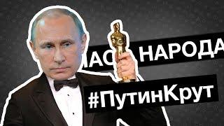 #ПутинКрут   Класс народа