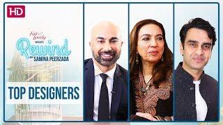 HSY | Nilofer Shahid | Munib Nawaz | Top Designers Of Pakistan | Best Of Rewind With Samina Peerzada