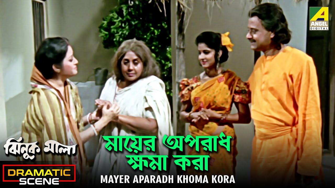Mayer Aparadh Khoma Kora | Dramatic Scene | Anuradha Ray | Mitali | Bodhisattwa Majumdar