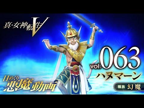 ハヌマーン - 真・女神転生V 日めくり悪魔 Vol.063