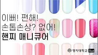 명지대학교 영상디자인전공_㈜더핸찌 핸찌 네일스티커 광고…