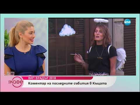 VIP Brother 2018 - коментар на последните събития в къщата - На кафе (18.10.2018)