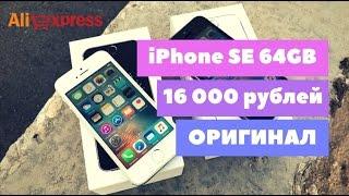iPhone SE 64GB за 16 000 рублів з AliExpress — розпакування двох Айфонів