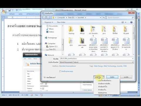 การฝังฟอนต์ในเอกสารของ MS Word 2007 : Embedded Font