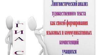 ФГОС. Многоаспектный анализ текста как эффективная форма подготовки к выполнению заданий части С