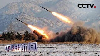 [中国新闻] 韩称朝短程发射体飞行高度达20至60千米 | CCTV中文国际