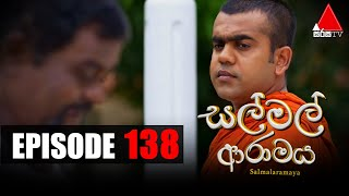සල් මල් ආරාමය | Sal Mal Aramaya | Episode 138 | Sirasa TV Thumbnail