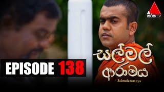 සල් මල් ආරාමය | Sal Mal Aramaya | Episode 138 | Sirasa TV Thumbnail