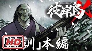 ショートアニメ『彼岸島X』#05【特訓】本編.